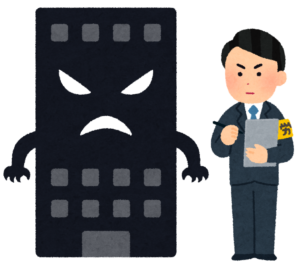 job_roudou_kijun_kantokukan_black_kigyou-e1596517724742.png