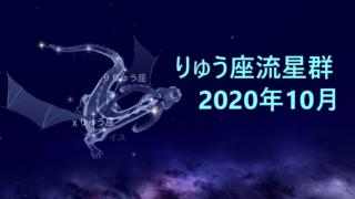 draconids2020_10