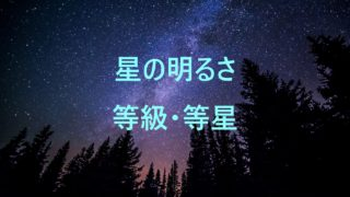 brightness-of-stars-icon2