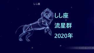 leonids2020-icon