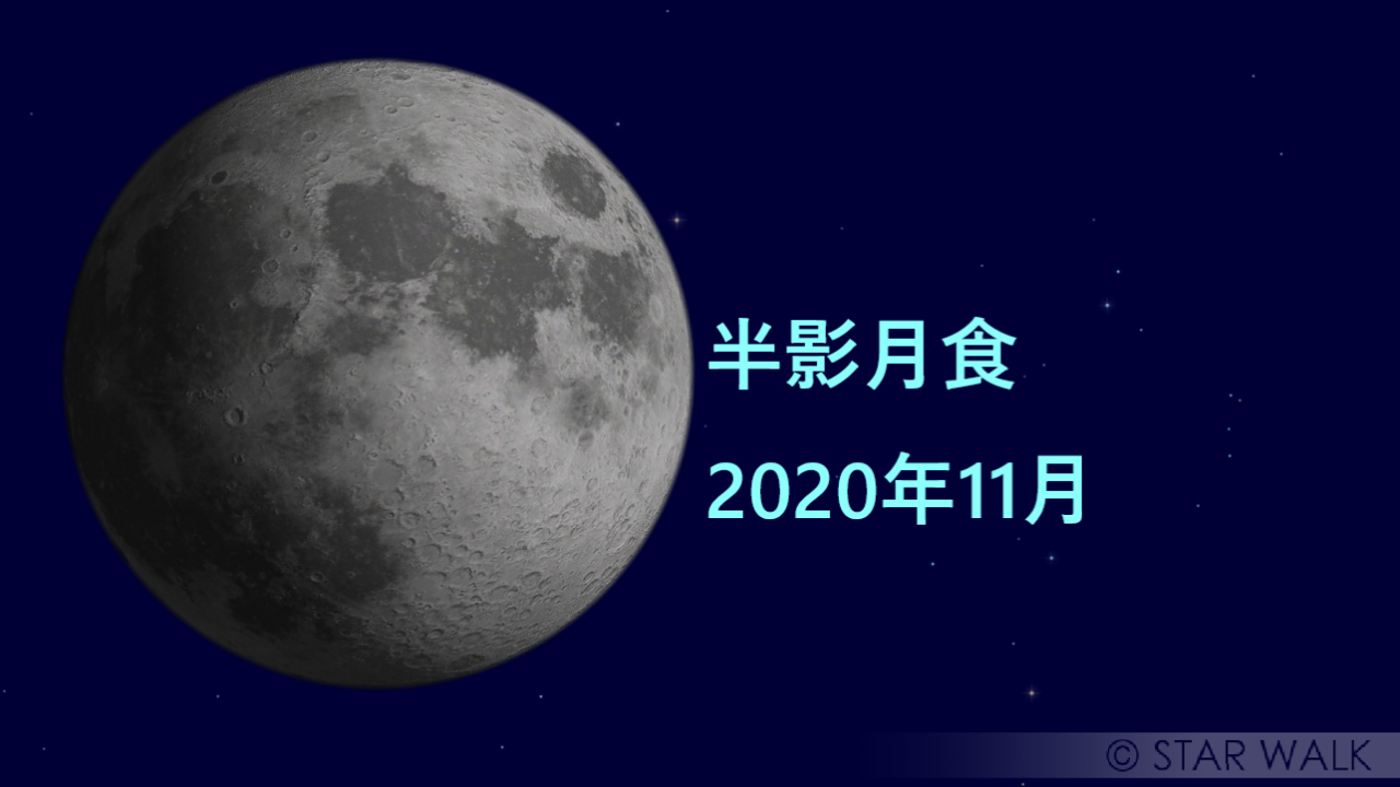 penumbral-eclipse2020_11icon