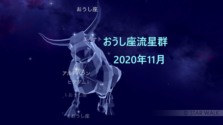 し おう 座 年 2020