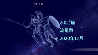 geminids2020-icon