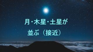 moon-jupiter-saturn-lined-icon.jpg