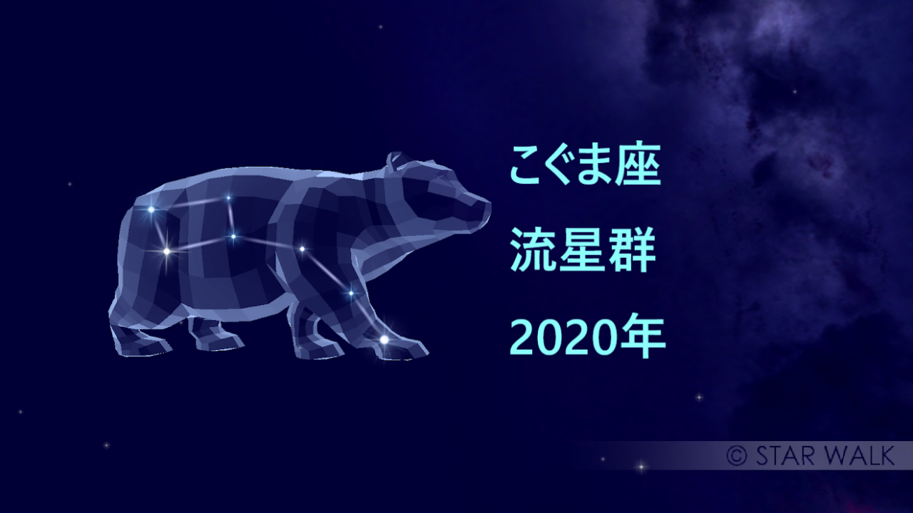 ursids2020-icon