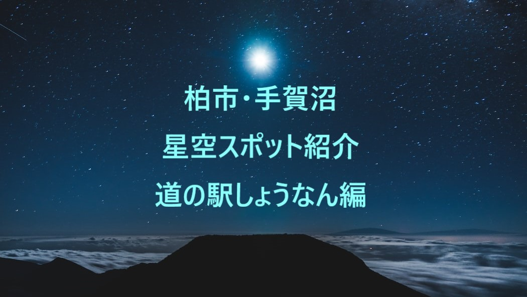 kashiwa-teganuma-starry-sky-spot.jpg