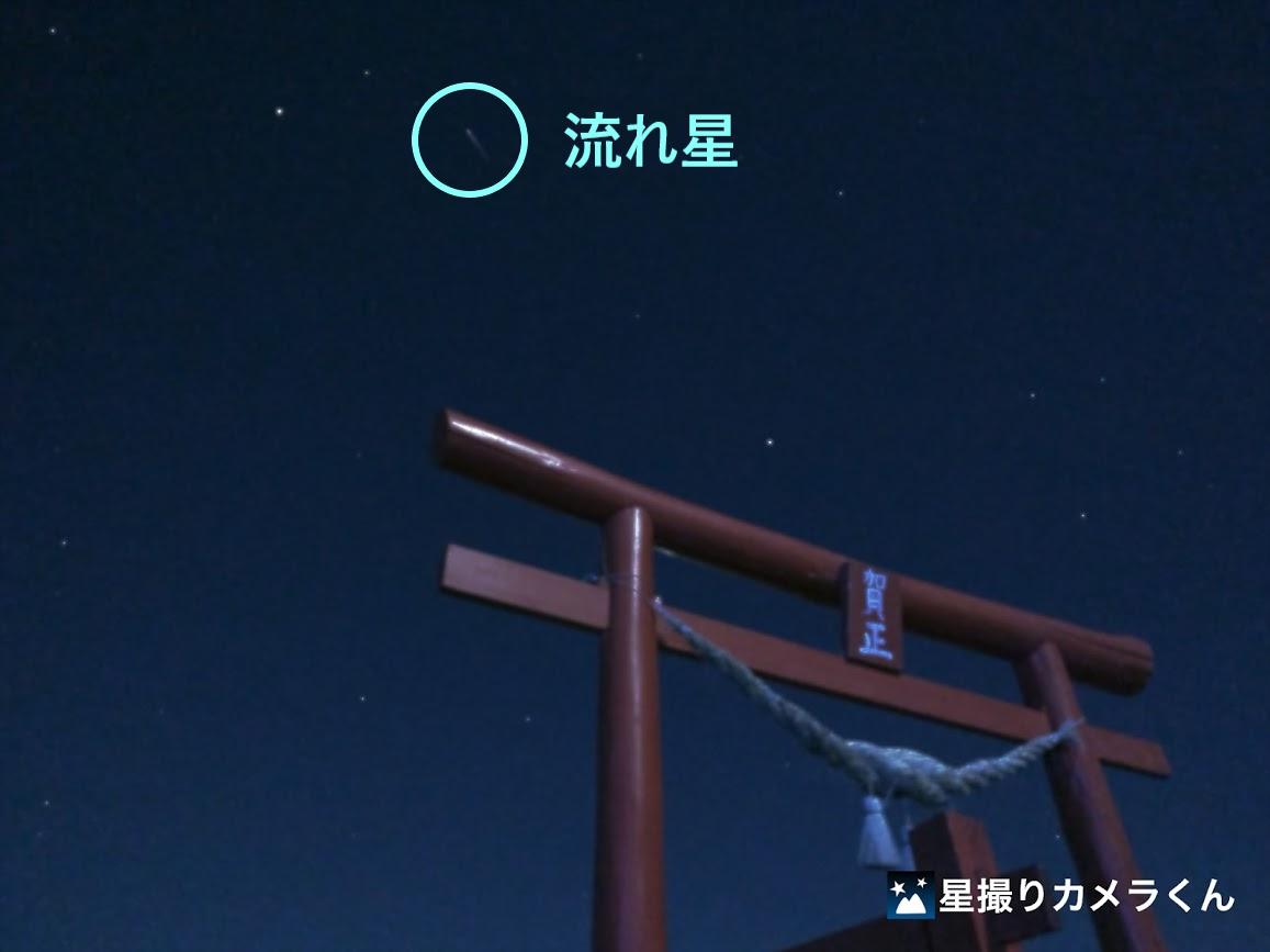 starry-camera-app-hukude-shootingstar.pn