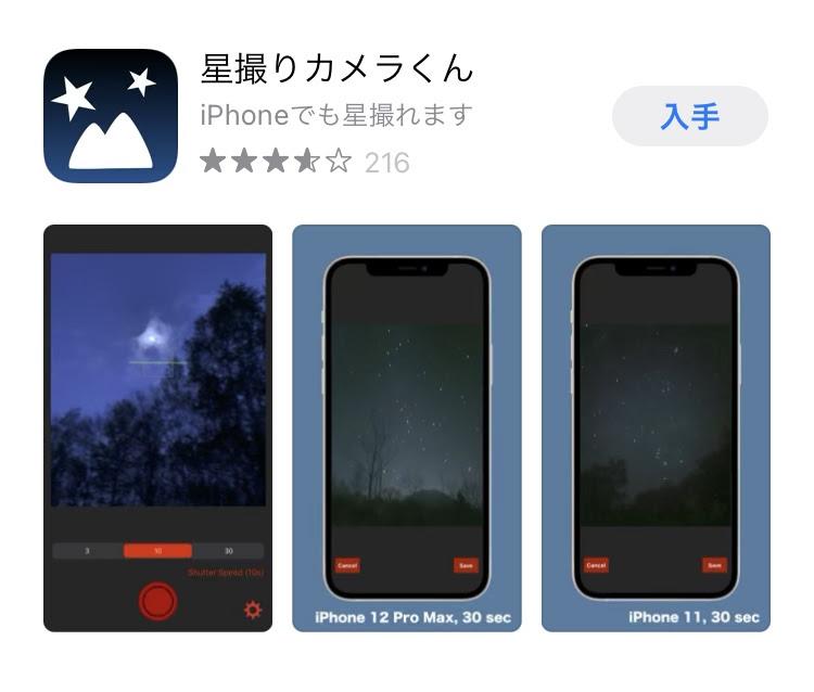 starry-camera-app.jpg