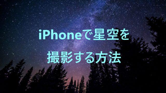 starry-camera-iphone.jpg