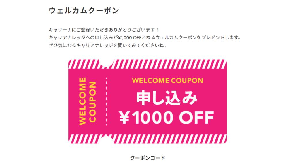 careena-welcome-coupon.png