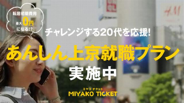 miyako-ticket-reputation-icon.jpg