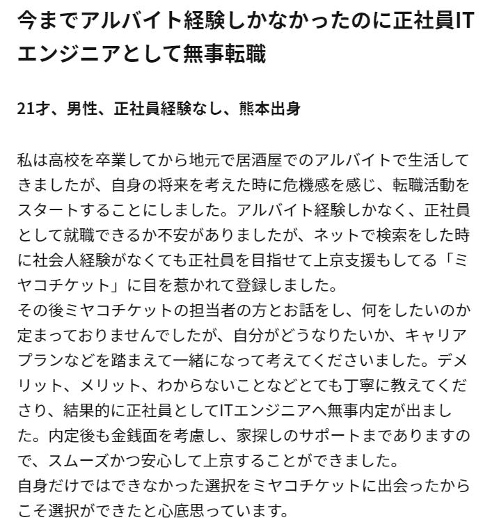 miyako-ticket-reputation1.png