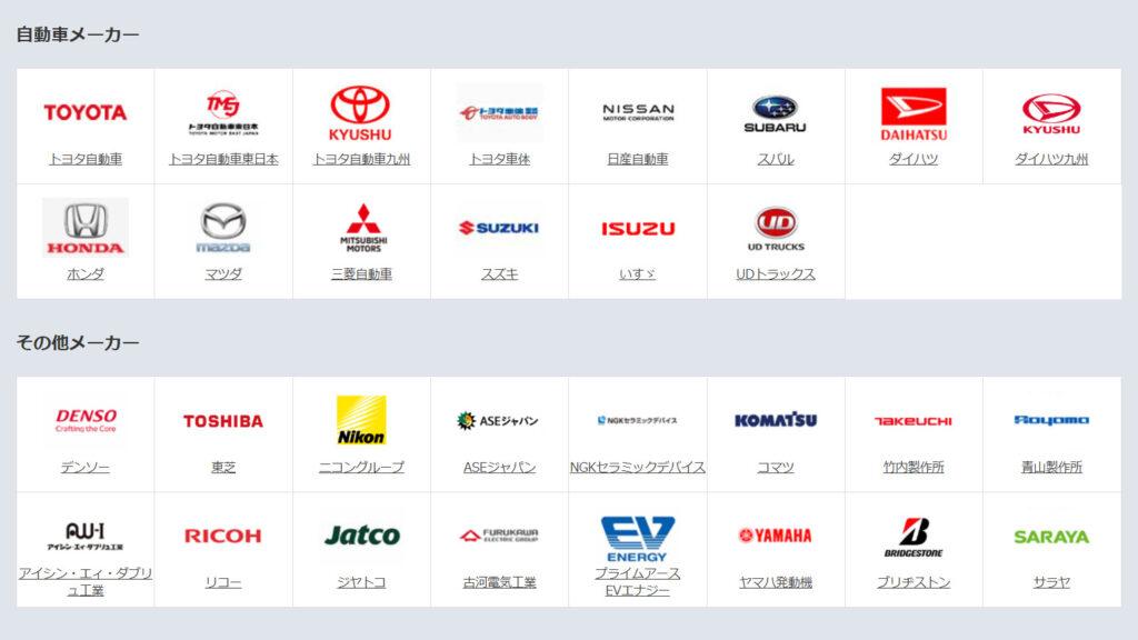 factory-job-navi-manufacturer.jpg